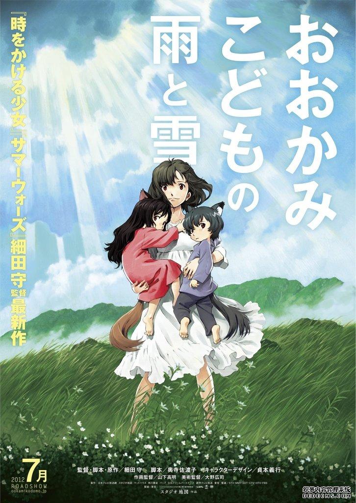 Ame Und Yuki Stream