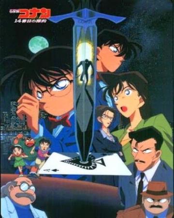 Detektiv Conan: Das 14. Ziel