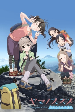Encouragement of Climb Season 2