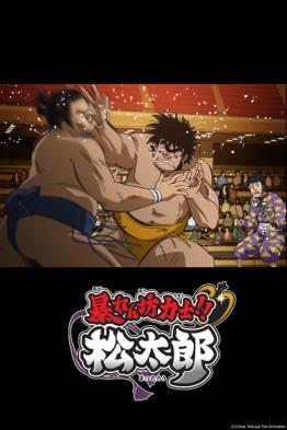 Rowdy Sumo Wrestler Matsutaro