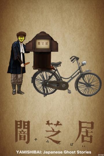 Yamishibai Japanese Ghost Stories