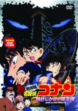 Detektiv Conan: Der tickende Wolkenkratzer